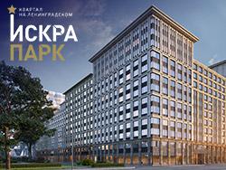Квартал «Искра-Парк»: апартаменты на Динамо Скидка 18% только до 17 января.